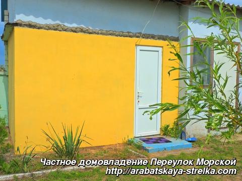 Отдых в Счастливцево Херсонская область Отдых в