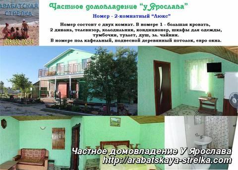 Частное домовладение У Ярослава