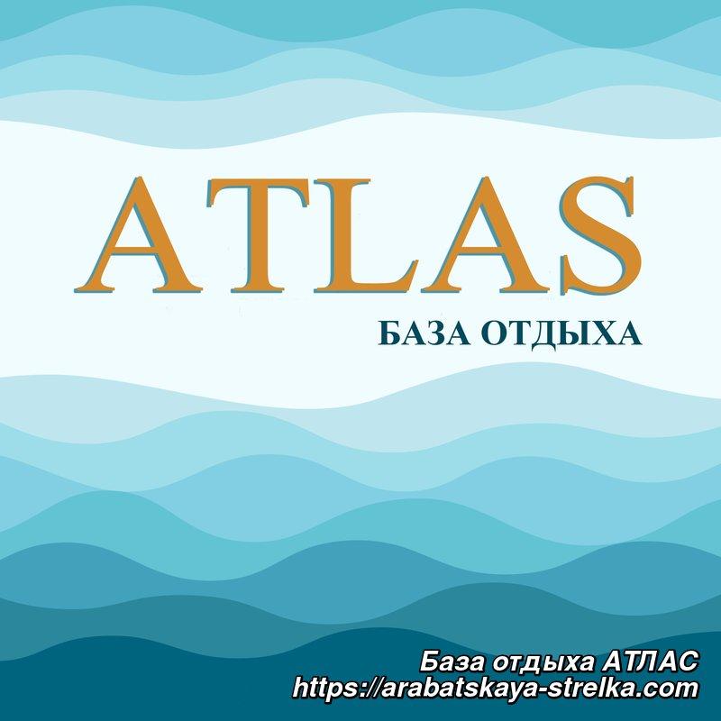 База отдыха АТЛАС